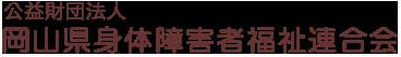 岡山県身体障害者連合会