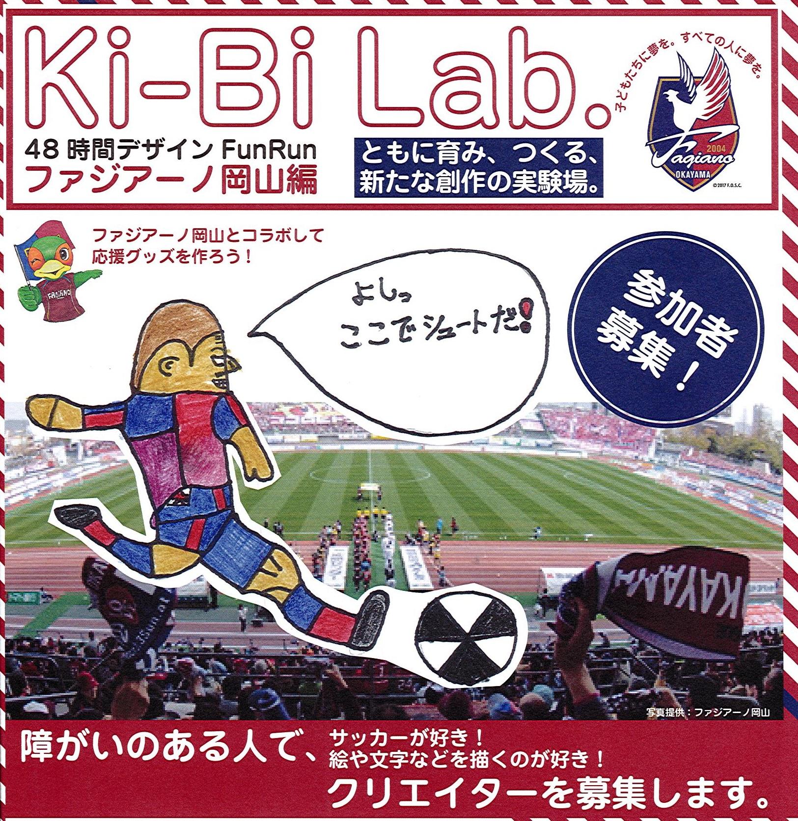 Ki-Bi_Lab